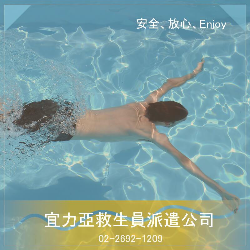 台北救生員公司.健康游泳的好處