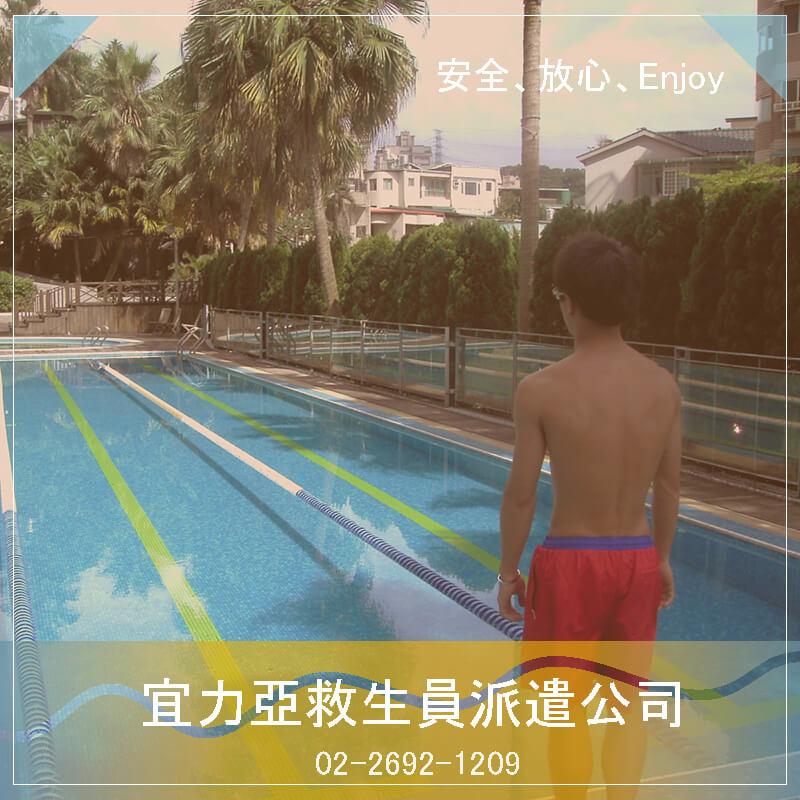台北救生員派遣公司.游泳能夠紓解壓力