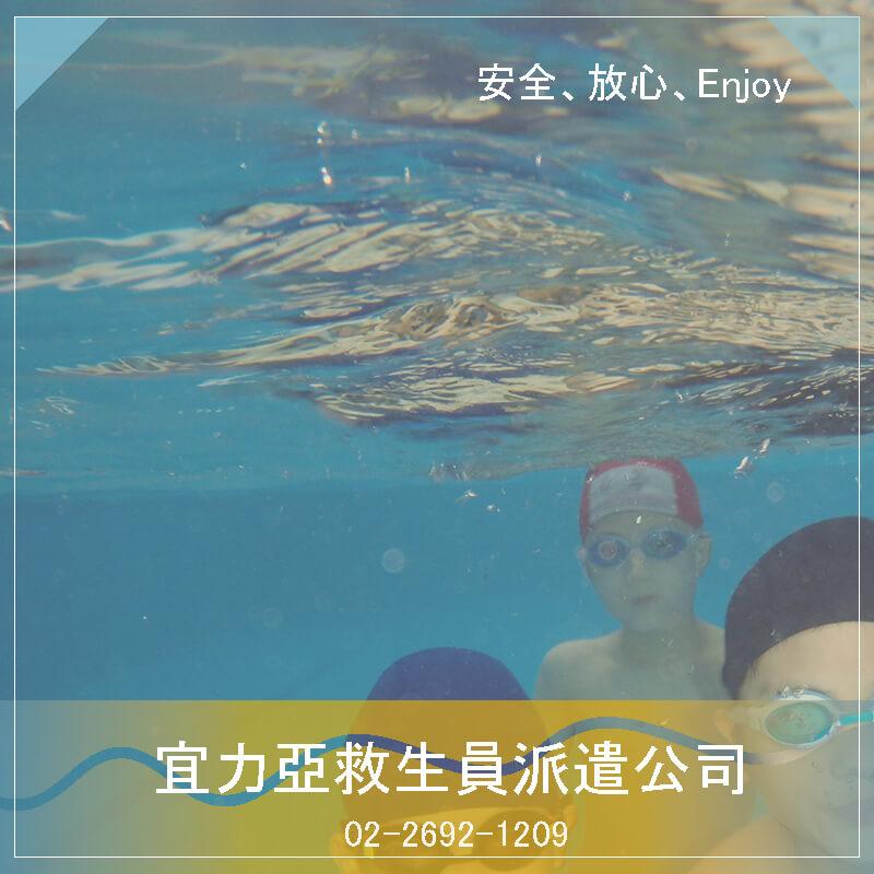台北游泳池保養公司.游泳安全提示