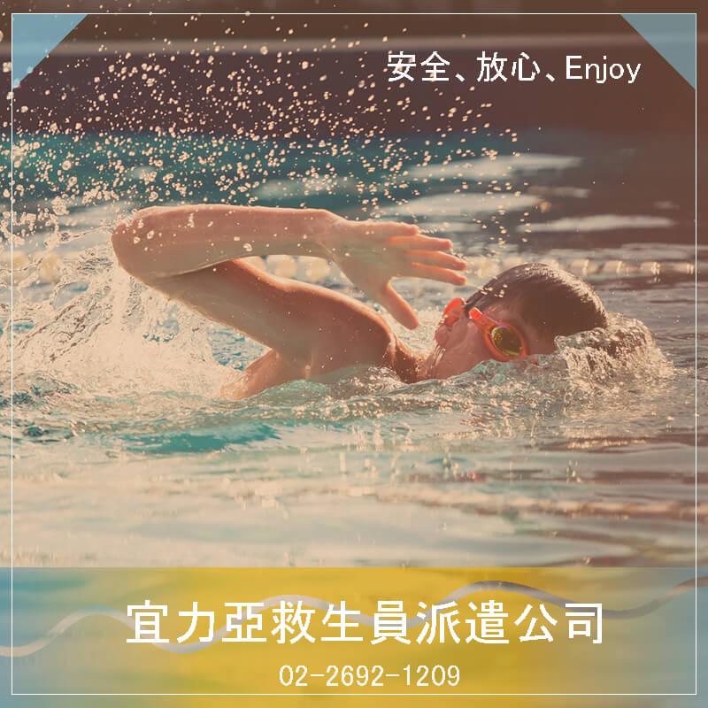 台北游泳池保養.在公共泳池要注意的事情