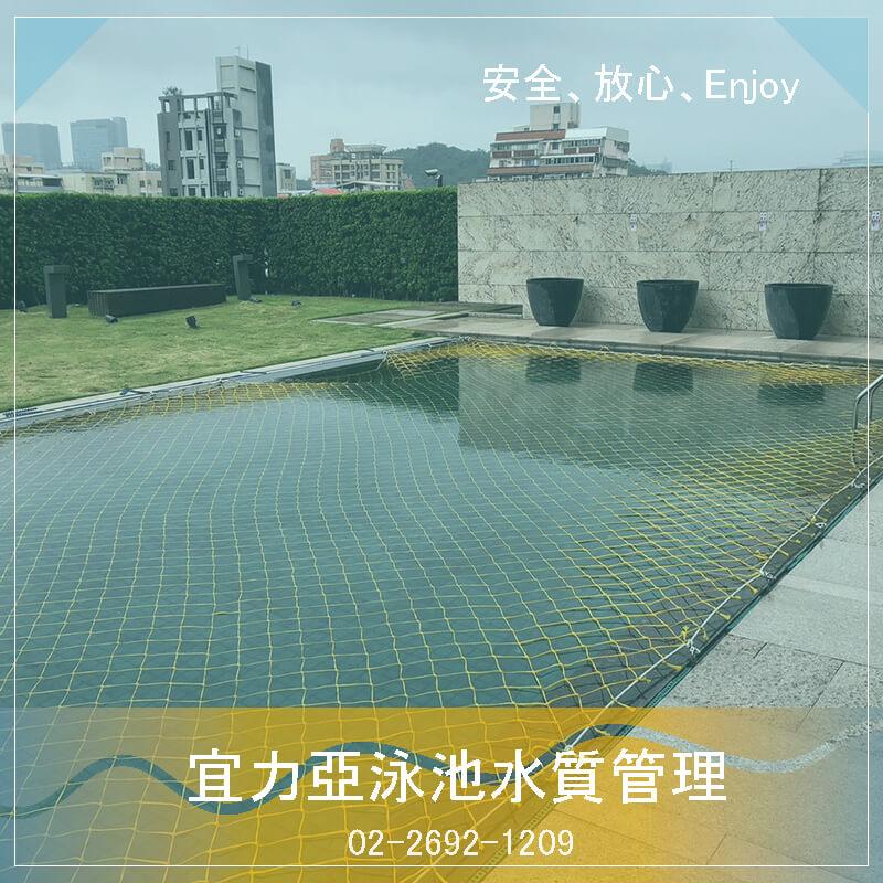 台北游泳池水質保養.為什麼你需要保持游泳池清潔