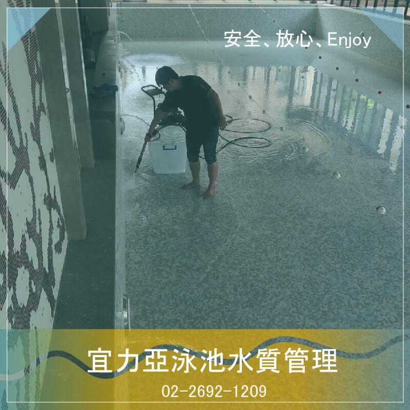 台北游泳池水質管理公司.游泳池水質