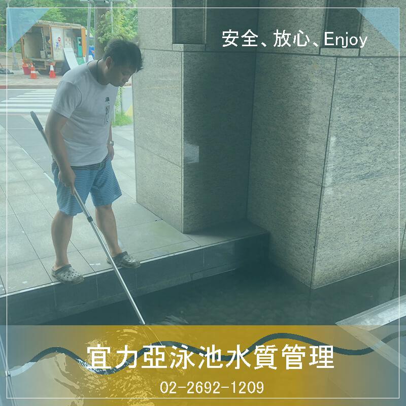 台北游泳池水質管理.公共泳池水質