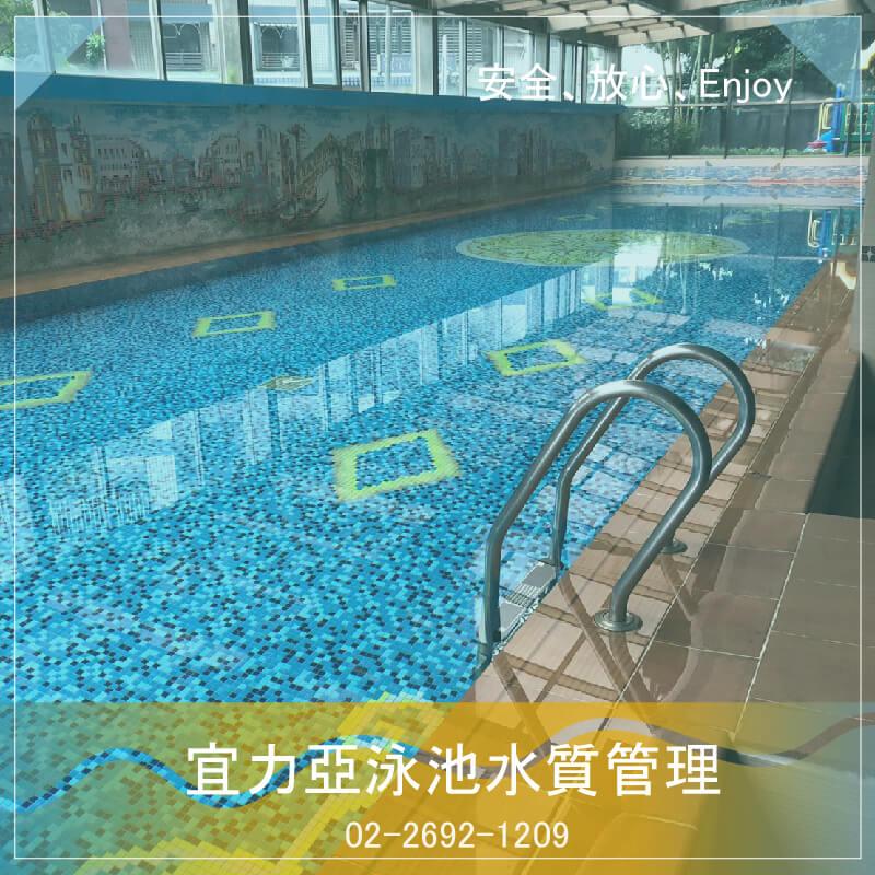 台北游泳池水質維護.泳池水質測試