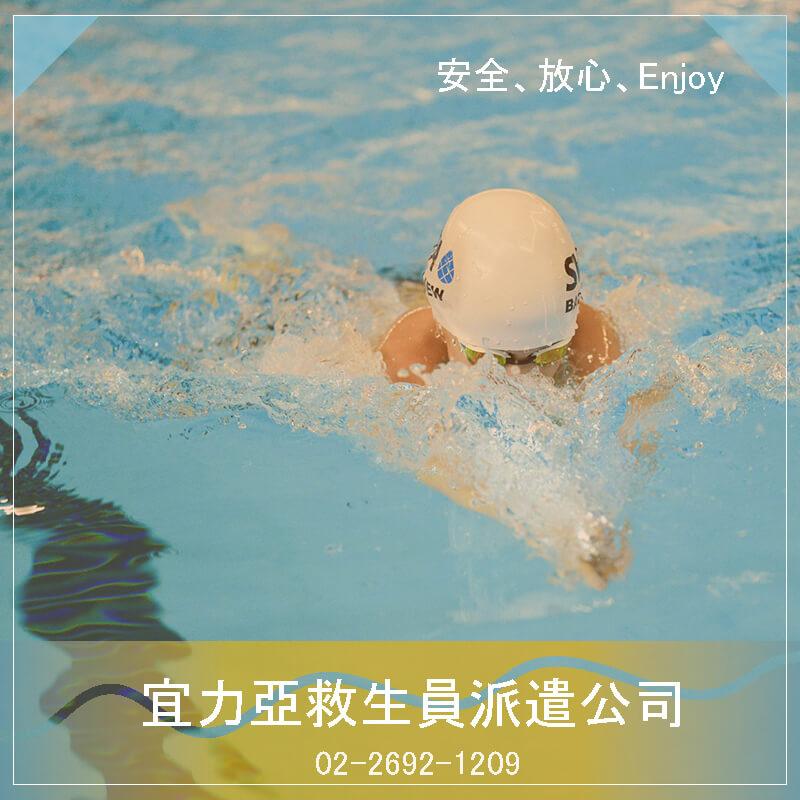 台北游泳池管理.游泳對身體帶來的益處