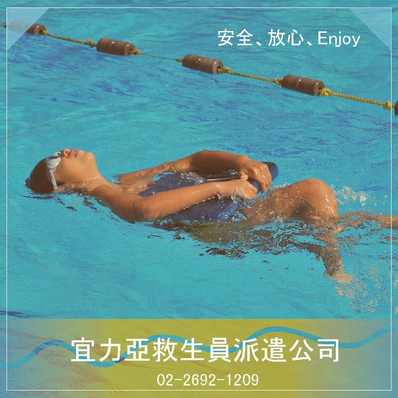 救生員公司.游泳池的衛生安全