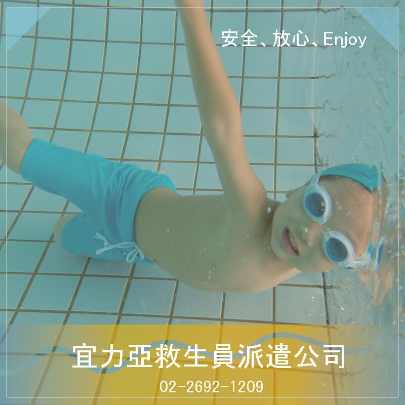 新竹救生員公司.在公共泳池的疑慮