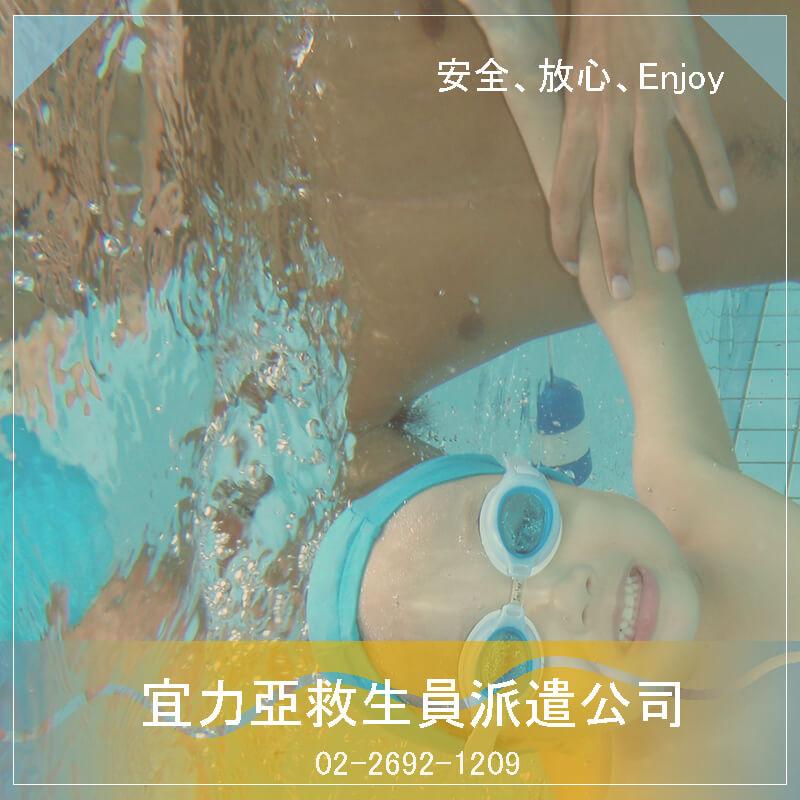新竹救生員派遣.兒童在游泳池要留意的事情