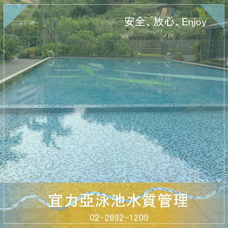 新竹游泳池水質保養公司.骯髒的泳池會影響健康