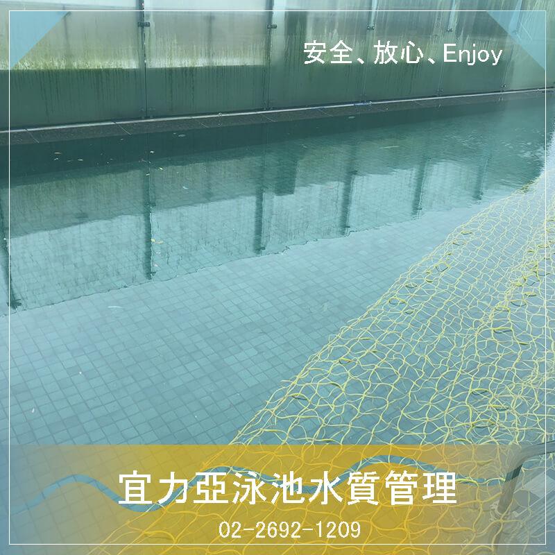 新竹游泳池水質保養.測試泳池中的PH值