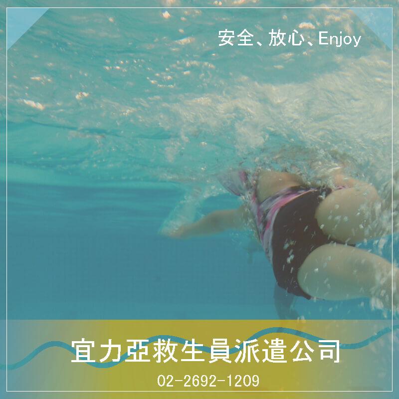 新竹游泳池管理公司.在游泳時需要注意的事情
