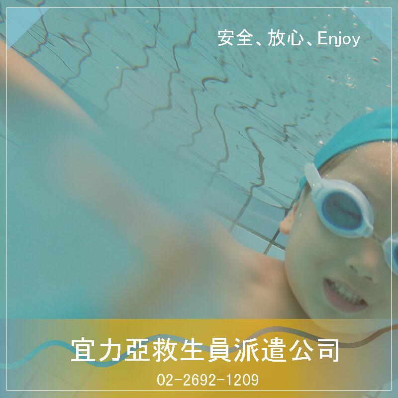 新竹游泳池設備保養公司.游泳益處良多