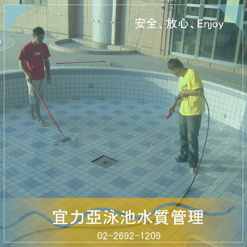 桃園游泳池水質保養.泳池水質檢查
