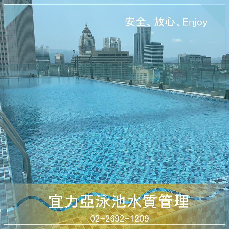 桃園游泳池水質管理.在這個夏天開始游泳