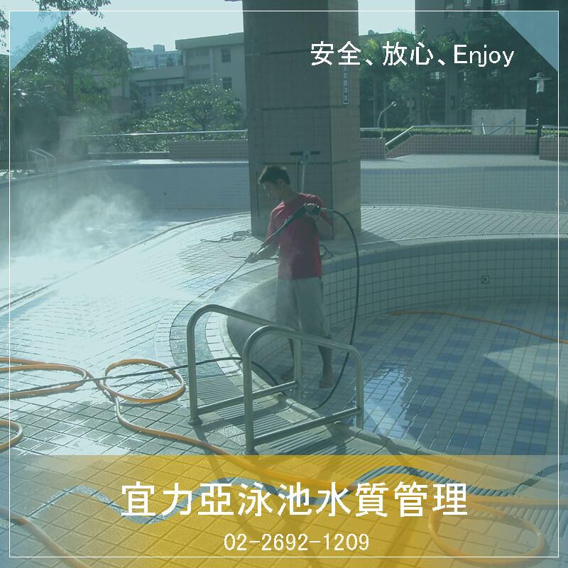 桃園游泳池水質維護公司.為什麼泳池會很混濁