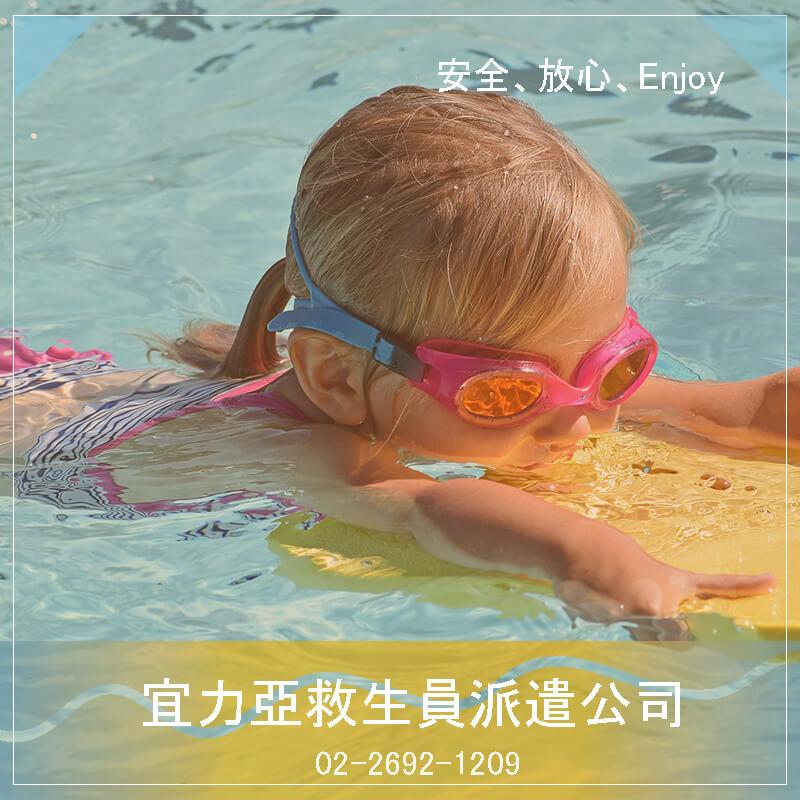 桃園游泳池管理公司.游泳對心理上的益處