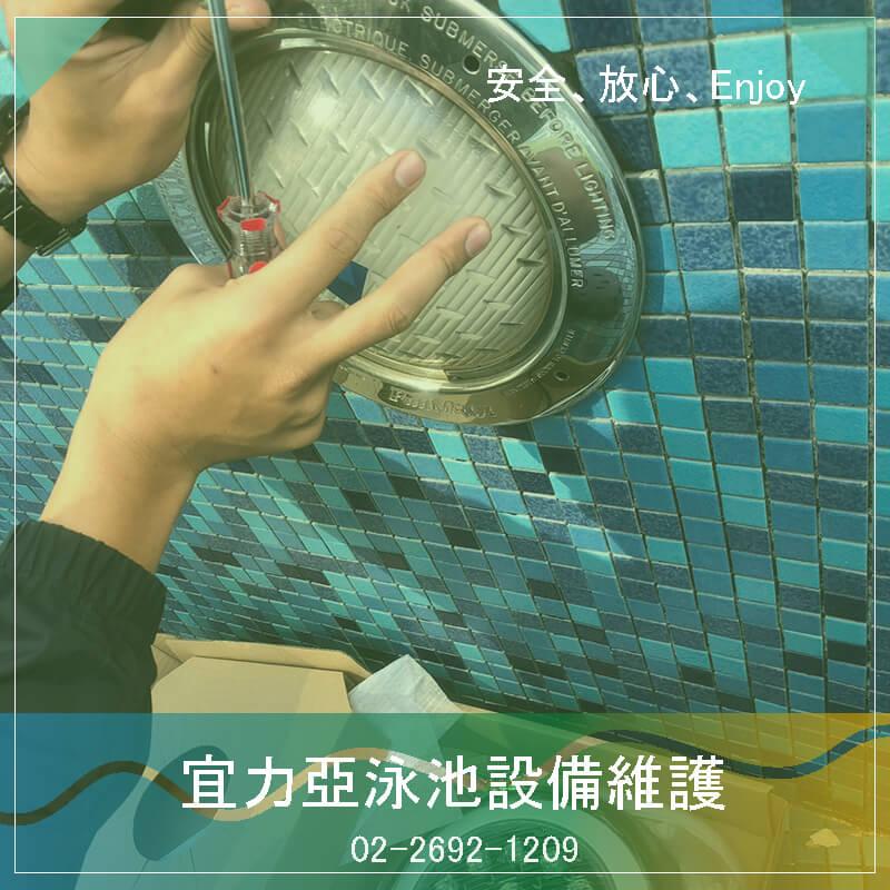 桃園游泳池設備管理.游泳是非常好的運動