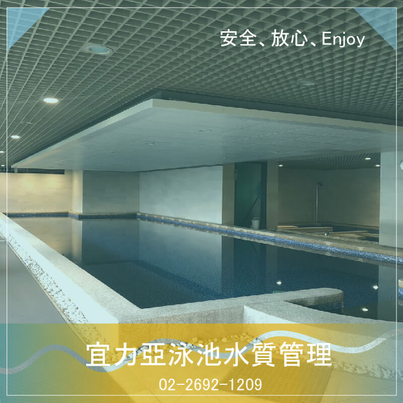 游泳池水質保養公司.游泳池水中的鈣硬度