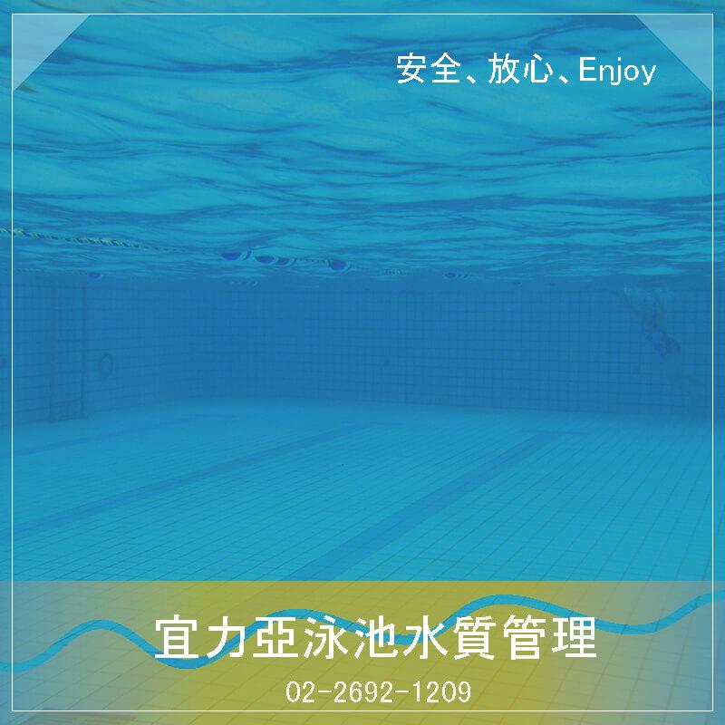 游泳池水質保養.泳池水pH值