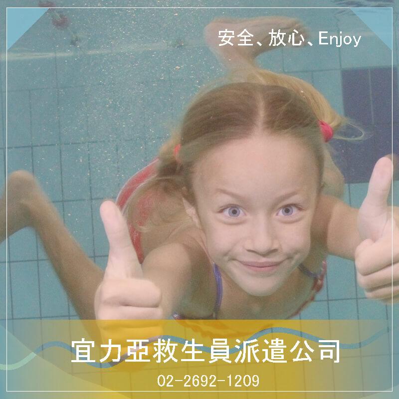 游泳池管理公司.公共泳池的健康安全