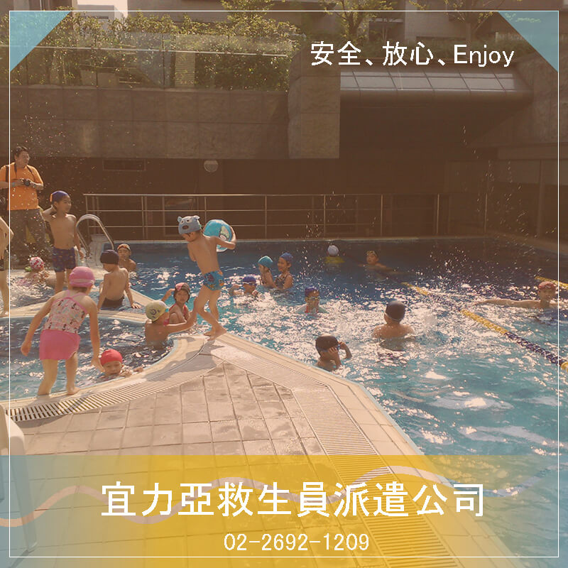 游泳池維護.游泳的益處及在泳池要小心的事情