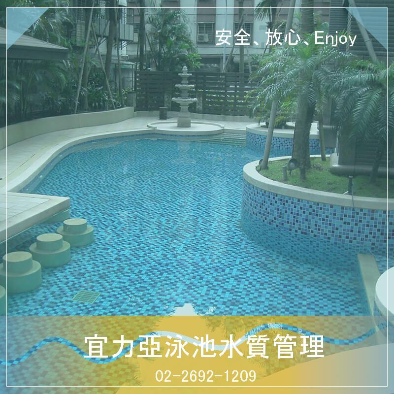社區游泳池水質保養公司.維護泳池水質量