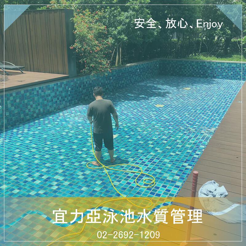 社區游泳池水質管理公司.保持游泳池的乾淨