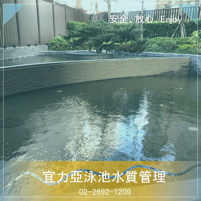 社區游泳池水質維護公司.游泳池的水質