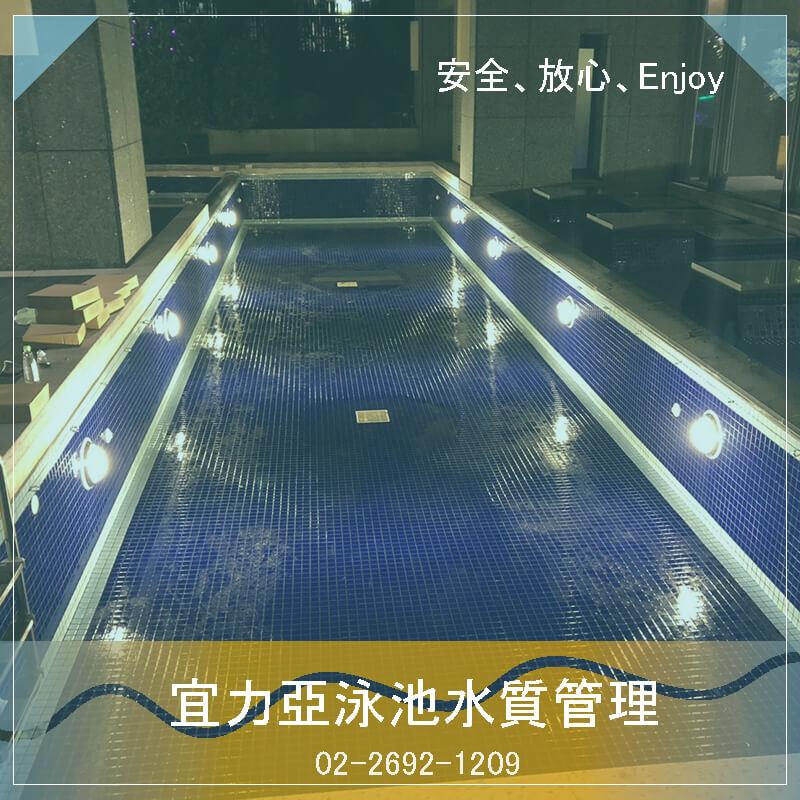 社區游泳池水質維護.用化學方法來測試水質